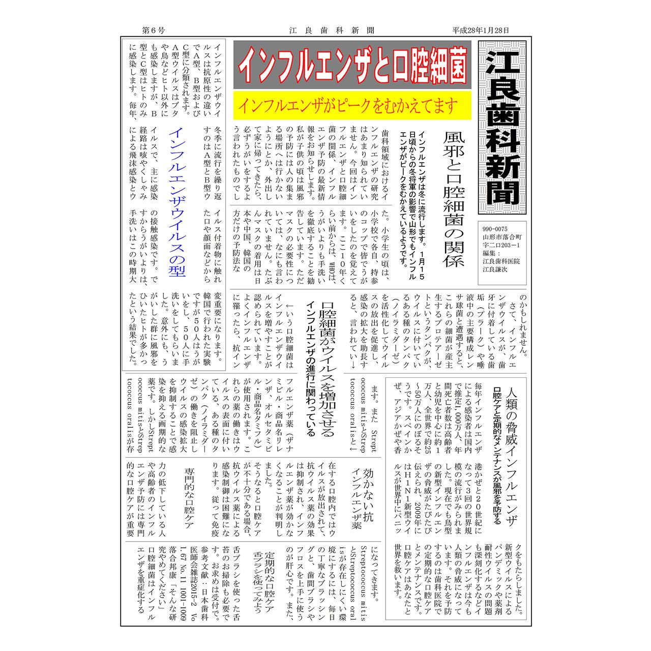 平成28年1月28日発行