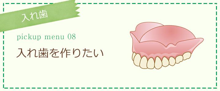 入れ歯 - 入れ歯を作りたい