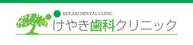 東根市神町北の歯医者 けやき歯科クリニック