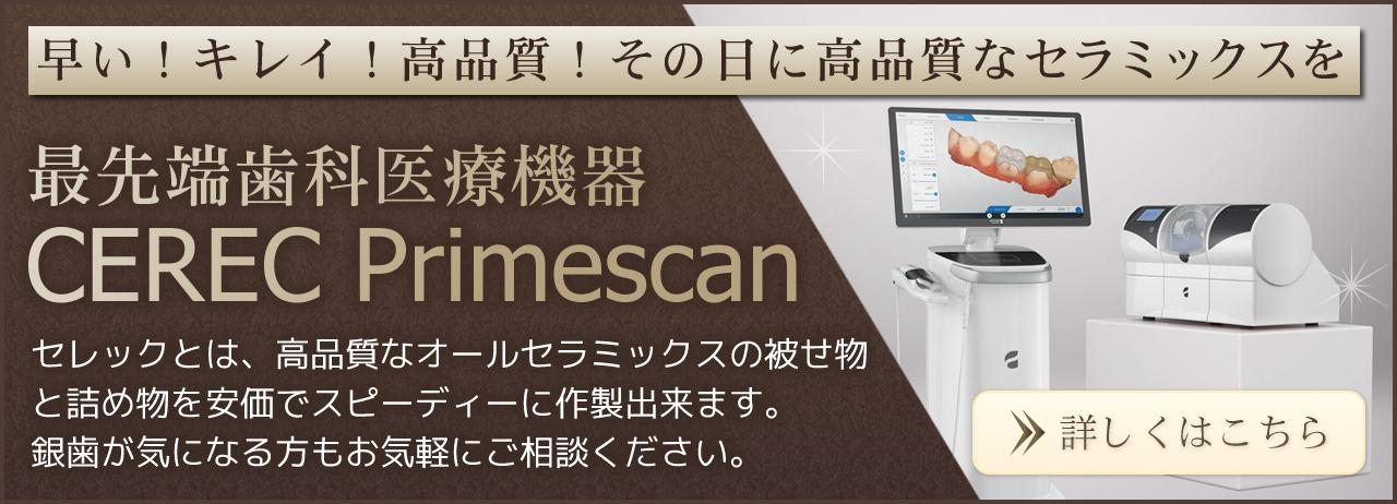 最先端歯科医療機器 CEREC primescan