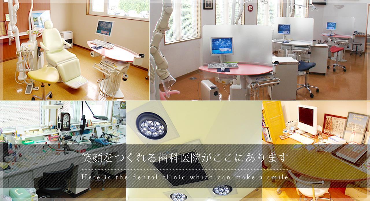 笑顔をつくれる歯科医院がここにあります