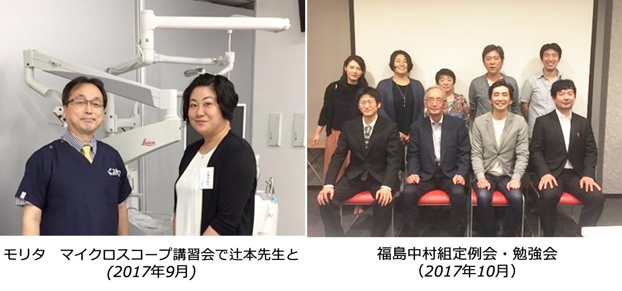マイクロスコープ実習・福島中村組定例会