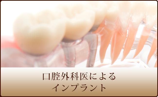 口腔外科医によるインプラント