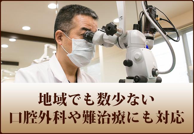 地域でも数少ない口腔外科や難治療にも対応