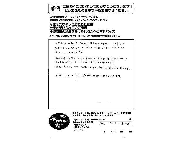 一般歯科治療(M.Y様・50代女性)
