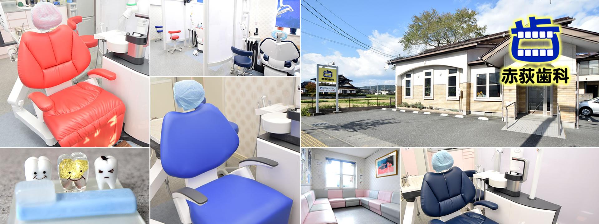 岩手県一関市の歯医者|赤荻歯科医院(あこおぎ歯科医院)