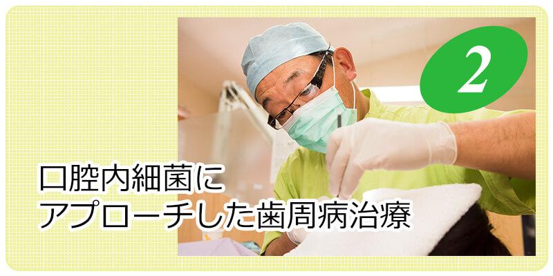口腔内細菌にアプローチした歯周病治療