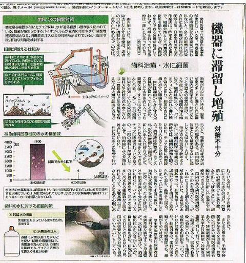 汚染水記事読売