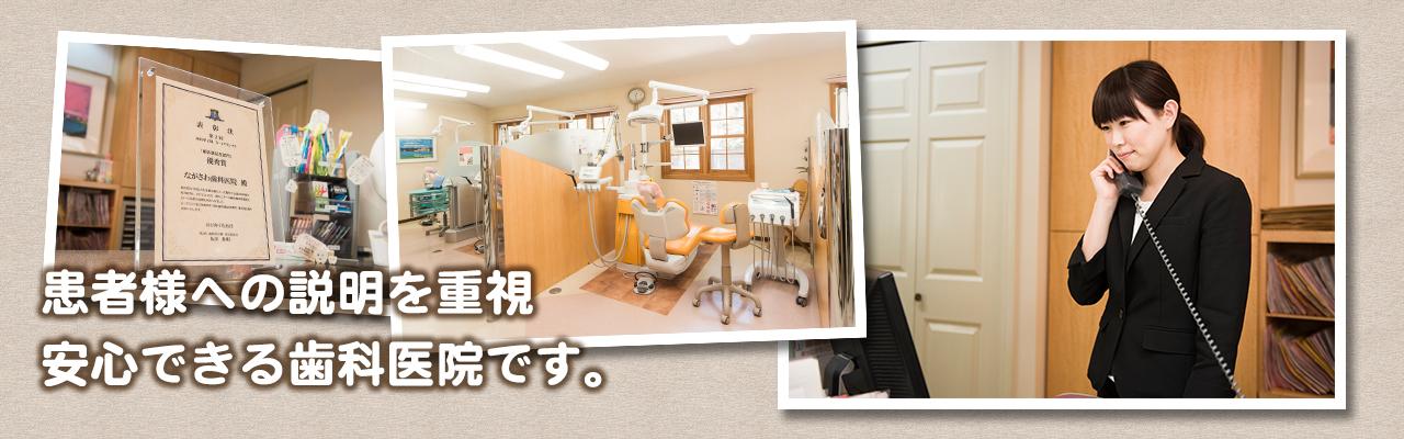 患者様への説明を重視 安心できる歯科医院です。