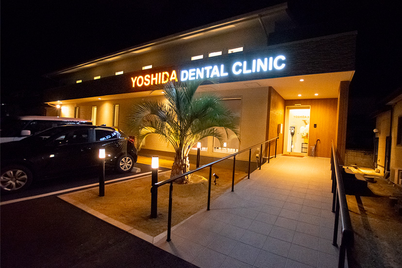 よしだ歯科医院 外観