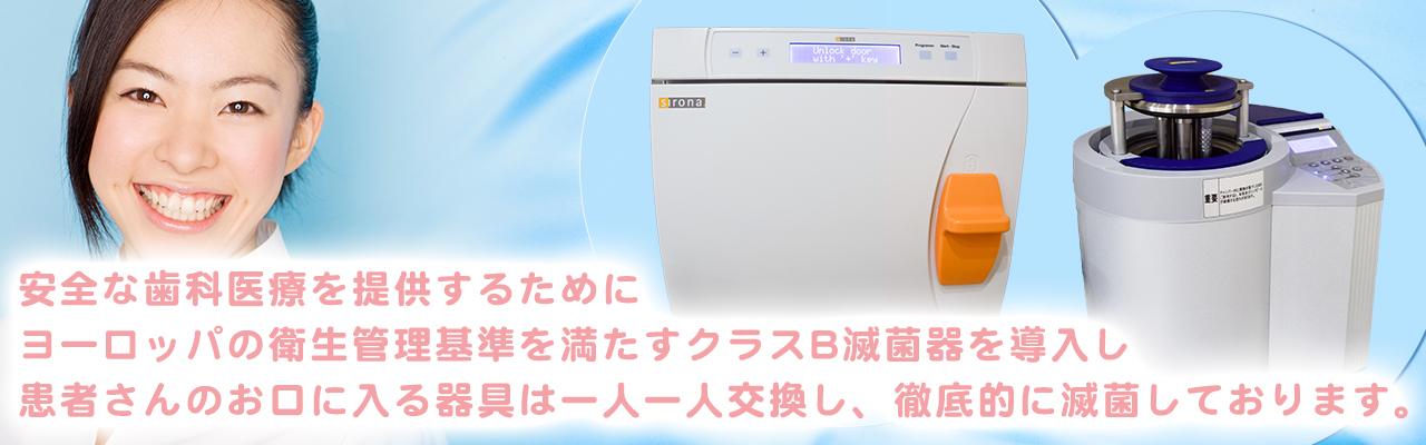 皆様が安心して通えるクリニックを目指して最新の機器により徹底した滅菌処理を行っております。