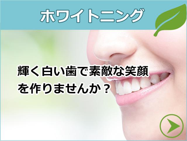ホワイトニング(白い歯)