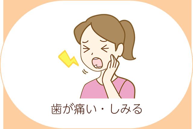 歯が痛い・しみる