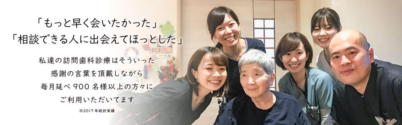 私達の訪問歯科診療は多くの感謝の言葉をいただいております。