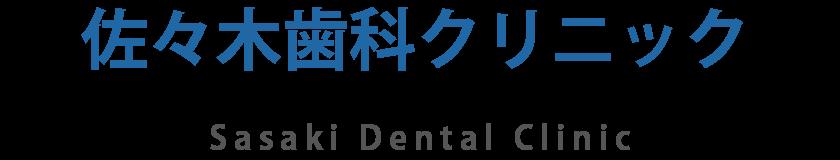 佐々木歯科クリニック