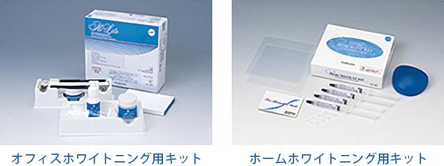 当医院のホワイトニングシステム(松風ハイライト)