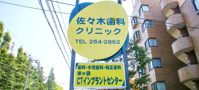 佐々木歯科クリニック - CTインプラントセンター - 仙台市青葉区米ヶ袋