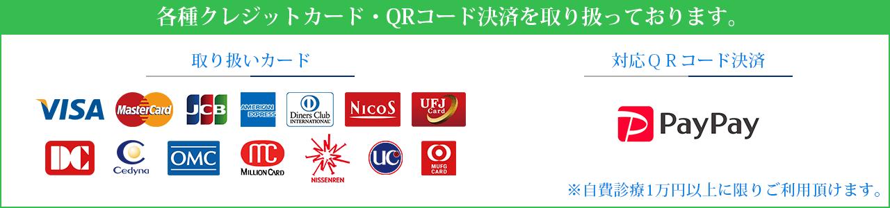 各種クレジットカード・QRコード決済を取り扱っております。