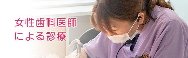 女性歯科医師による診療