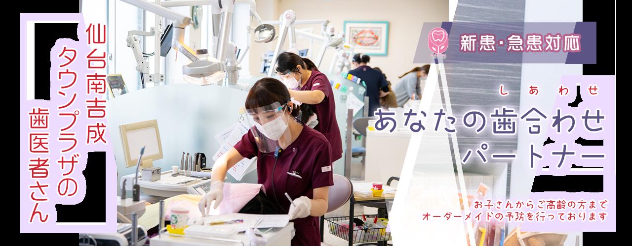 まさみ歯科 - お子さんからご高齢の方までオーダーメイドの予防を行っております - 新患・急患対応