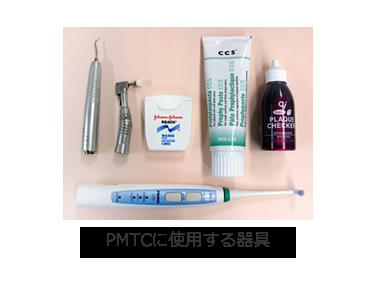 PMTCに使用する器具