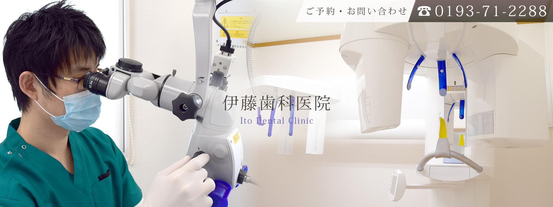 宮古市の歯医者 - 伊藤歯科医院 Ito Dental Clinic