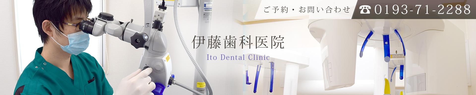 宮古市にある歯医者 - 伊藤歯科医院