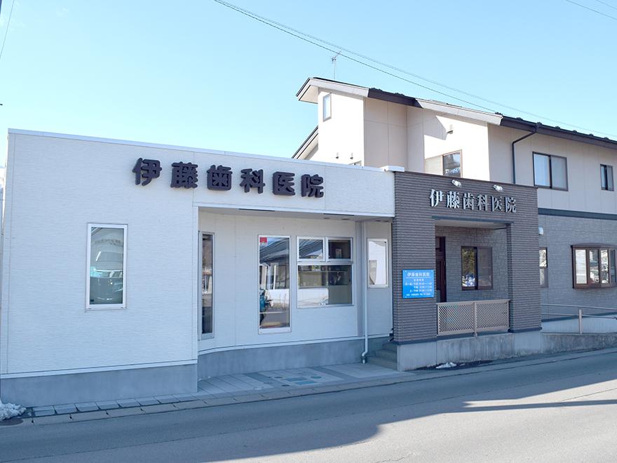 伊藤歯科医院(宮古市小山田)