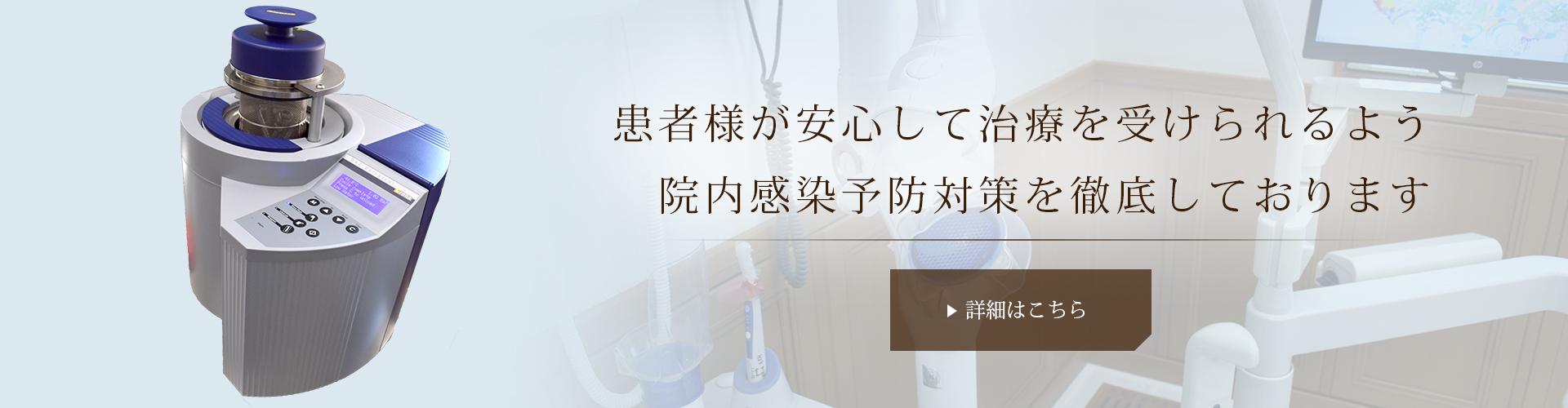 患者様が安心して治療を受けられるよう 院内感染予防対策を徹底しております。