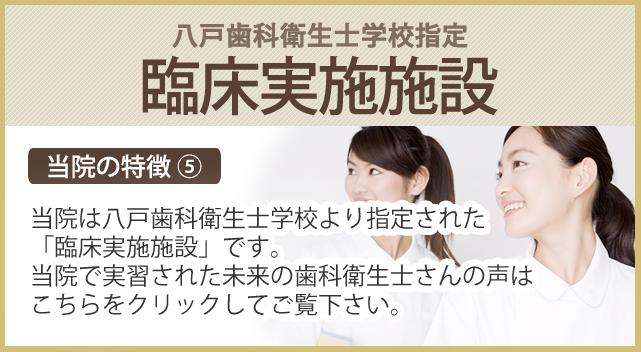 臨床実施施設(八戸歯科衛生士学校指定)
