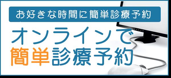 官庁街歯科 オンライン診療予約
