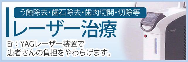 最新レーザー治療 Er:YAGレーザー