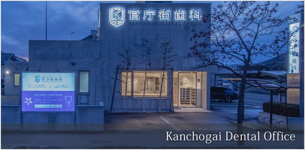 官庁街歯科医院