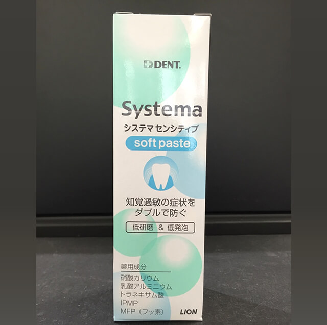 Systema(システマセンシティブ)