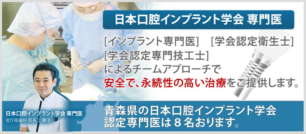 日本口腔インプラント学会 専門医
