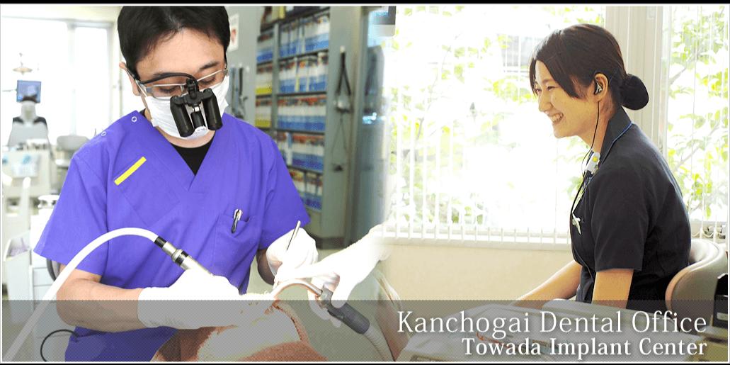 官庁街歯科医院 十和田インプラントセンター
