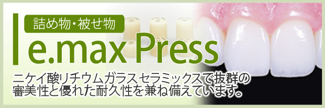 詰め物・被せ物 e.maxPress