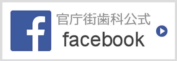 官庁街歯科公式フェイスブック
