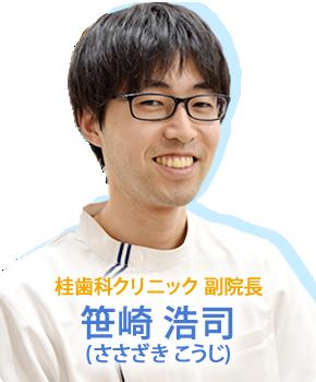 桂歯科クリニック 副院長 笹崎浩司