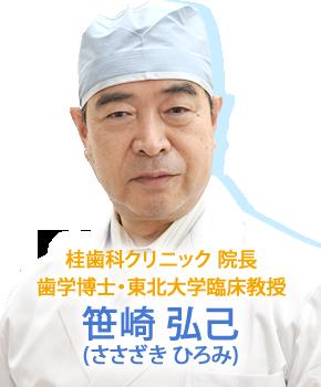院長 笹崎弘己