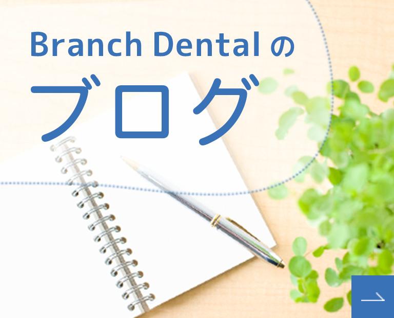BranchDentalのブログ