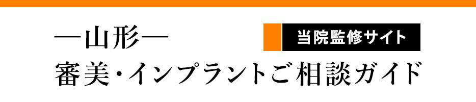 山形 審美・インプラントご相談ガイド