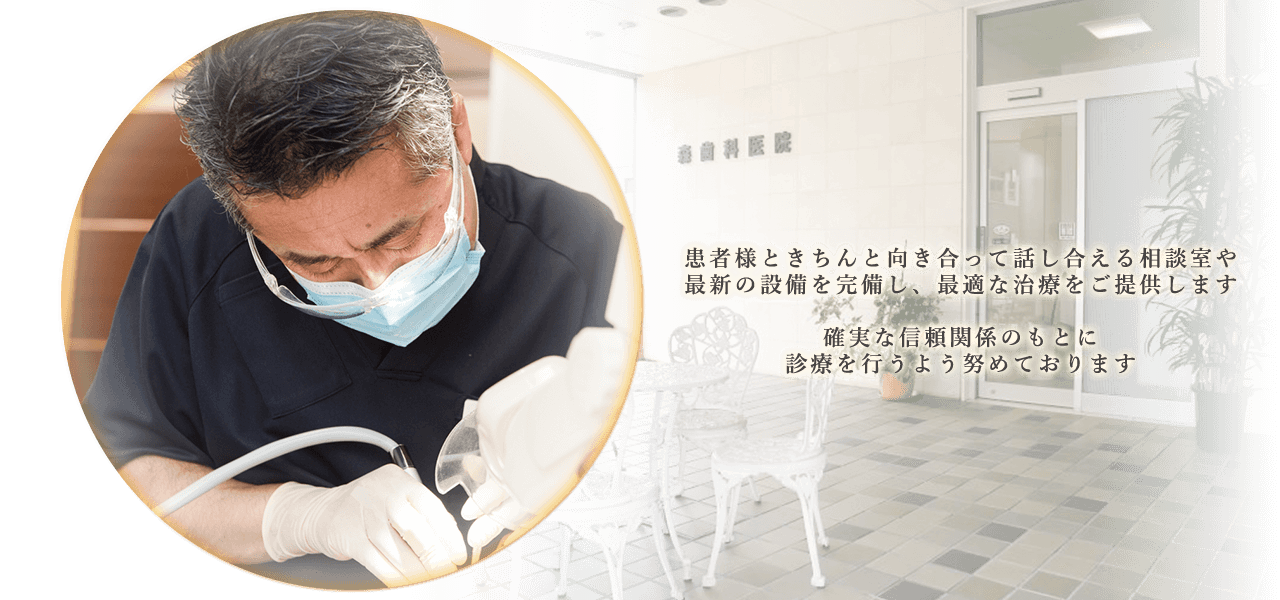 山形市七日町でのインプラント、歯科治療なら 森歯科医院