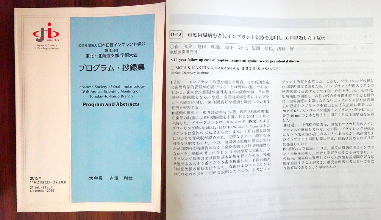 第35回日本口腔インプラント学会東北・北海道支部学術大会 演題「重度歯周病患者にインプラント治療を応用し 10 年経過した 1 症例」