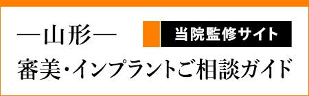 審美・インプラントご相談ガイド
