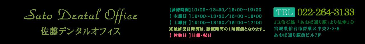 仙台市青葉区の歯医者 佐藤デンタルオフィス - 仙台駅から徒歩7分、JR仙石線「あおば通駅」より徒歩1分、平日夜間、土曜診療実施中。