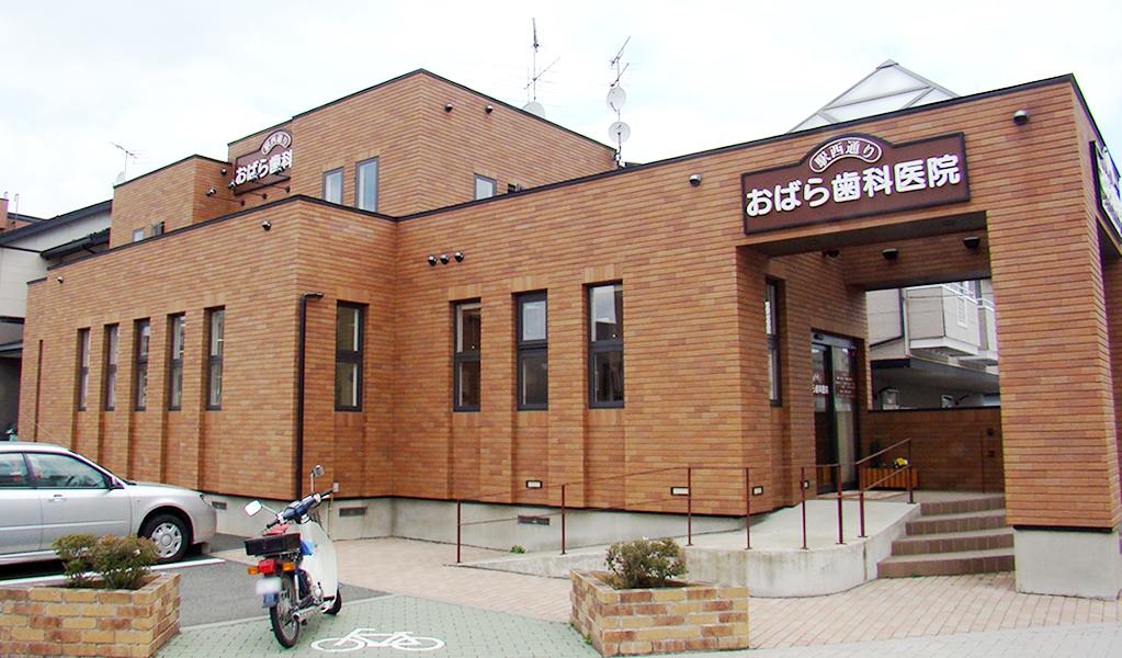 岩手県盛岡市の駅西通りおばら歯科医院です。