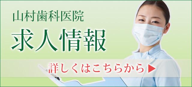 山村歯科医院 求人情報 - 現在、当医院では歯科医師・歯科衛生士・歯科助手・受付スタッフを募集しております。詳しくはお電話・メールにてお問い合わせください。TEL:022-222-8113