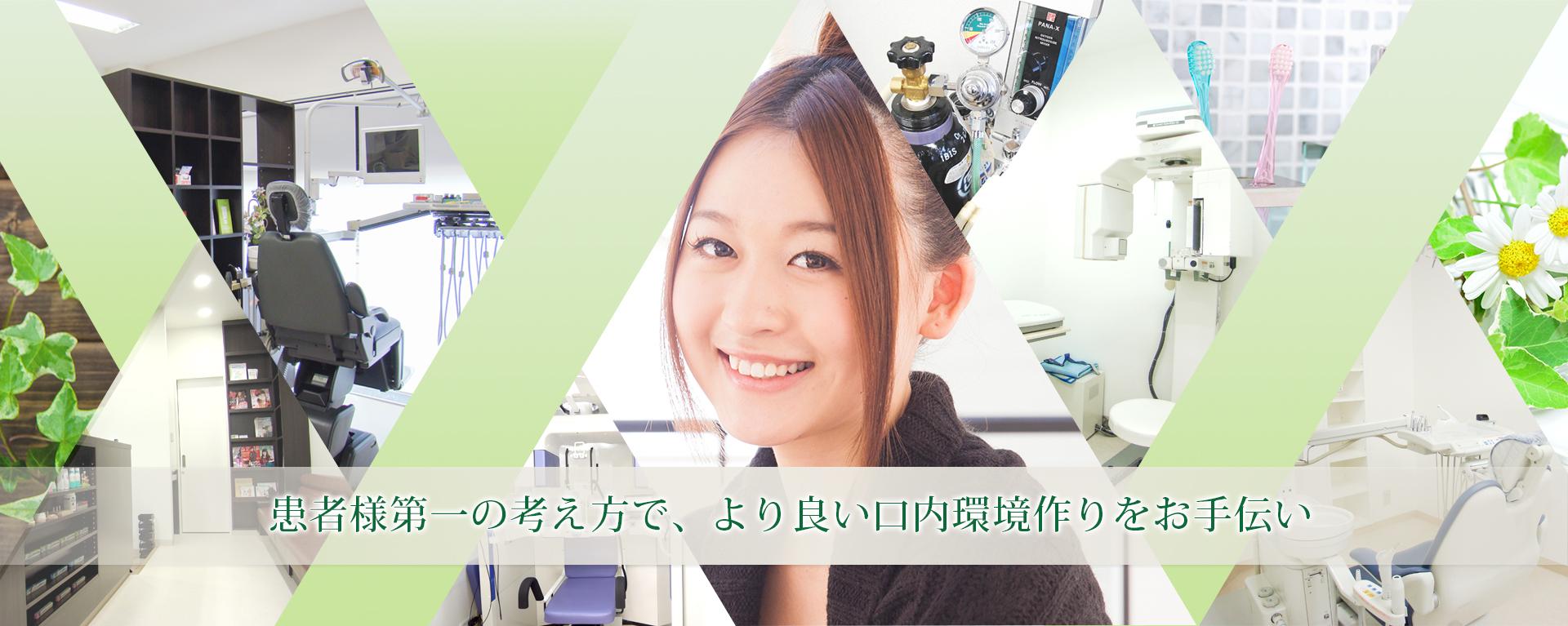 仙台市青葉区の歯科・歯医者 山村歯科医院です。患者様を第一に考える歯科医療で、より良い口内環境作りをお手伝いいたします。