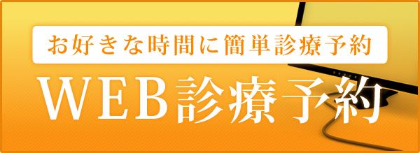 オンラインWEB診療予約